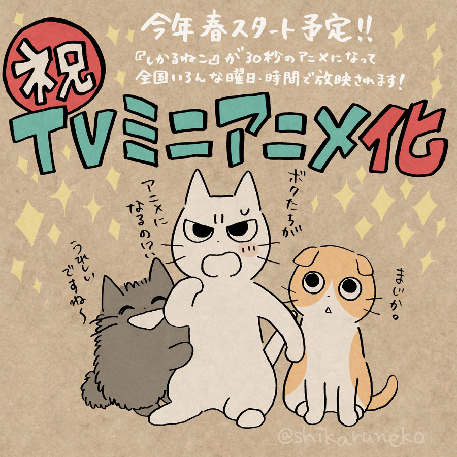 TVアニメ「しかるねこ」ビジュアル
