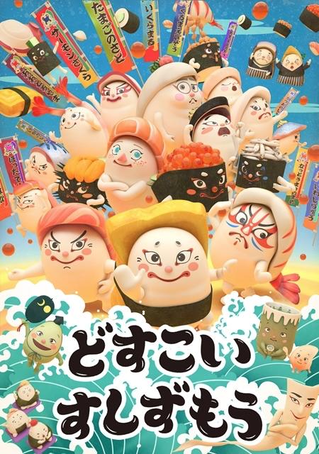 TVアニメ「どすこいすしずもう」ビジュアル