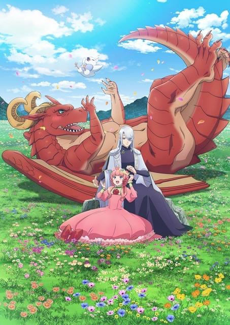 TVアニメ「ドラゴン、家を買う。」ビジュアル
