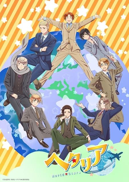 TVアニメ「ヘタリア World★Stars」ビジュアル