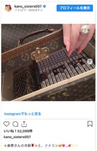 叶姉妹のInstagram投稿より
