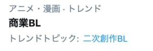 Twitterトレンド「商業BL」