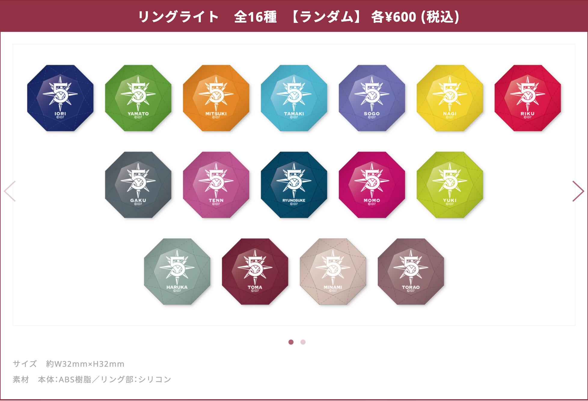 「アイドリッシュセブン 5th Anniversary Event グッズ」リングライト 全16種 【ランダム】