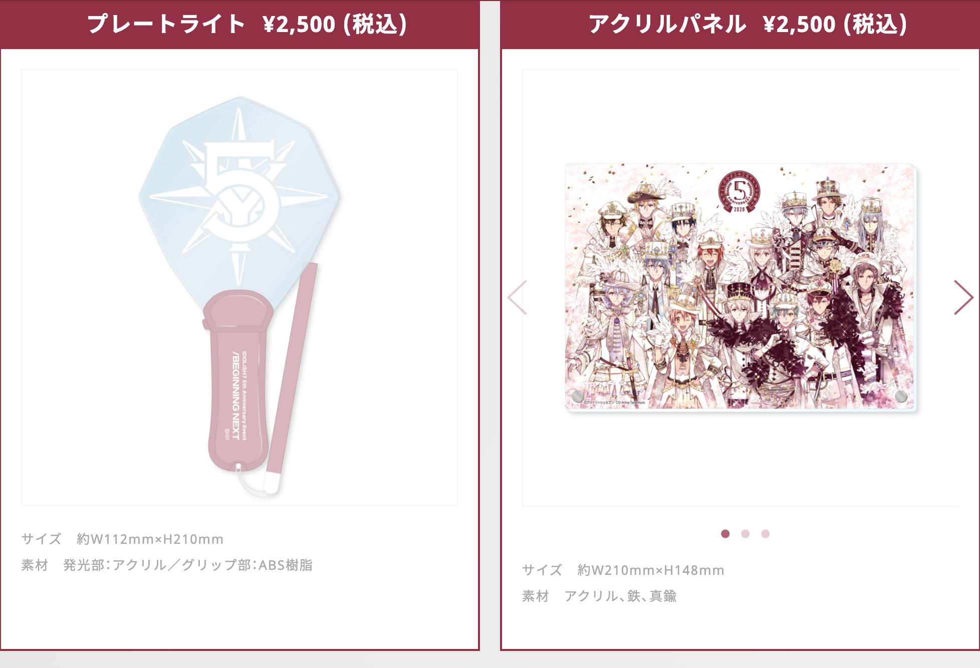 「アイドリッシュセブン 5th Anniversary Event グッズ」プレートライト/アクリルパネル