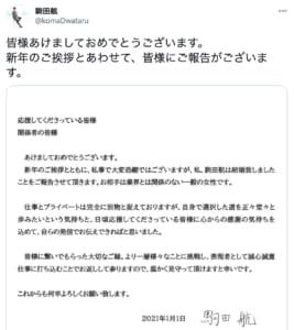 声優・駒田航さんがTwitterで結婚を発表