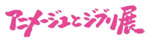「アニメージュとジブリ展」ロゴ