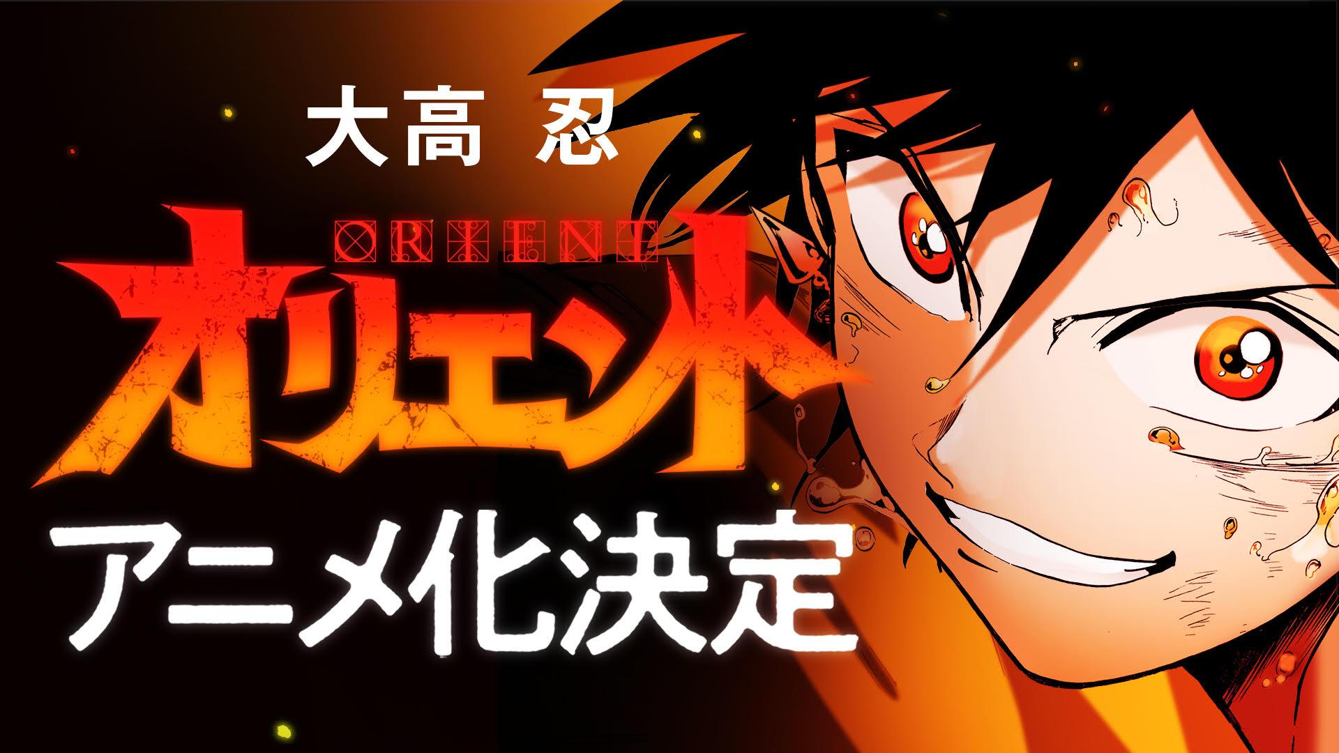 「マギ」などで知られる大高忍先生の最新作「オリエント」TVアニメ化決定!キャラクターボイスも聴けるCM公開