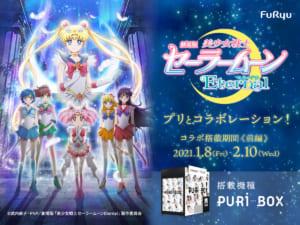 プリ機「PURi BOX」× 劇場版「美少女戦士セーラームーンEternal《前編》」