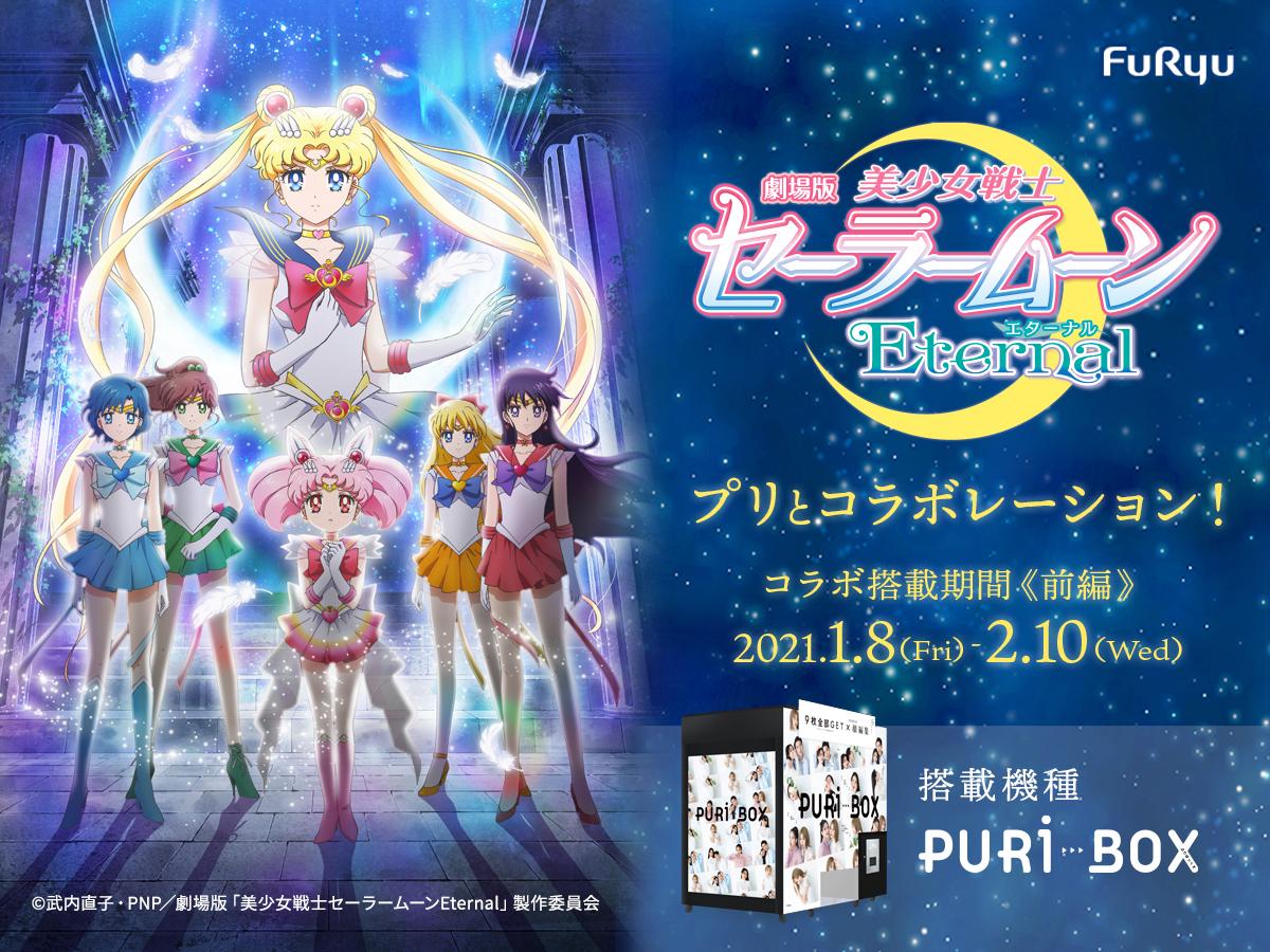 劇場版「美少女戦士セーラームーンEternal」× プリ機「PURi BOX」コラボ決定!限定デザインで楽しく撮影しよう