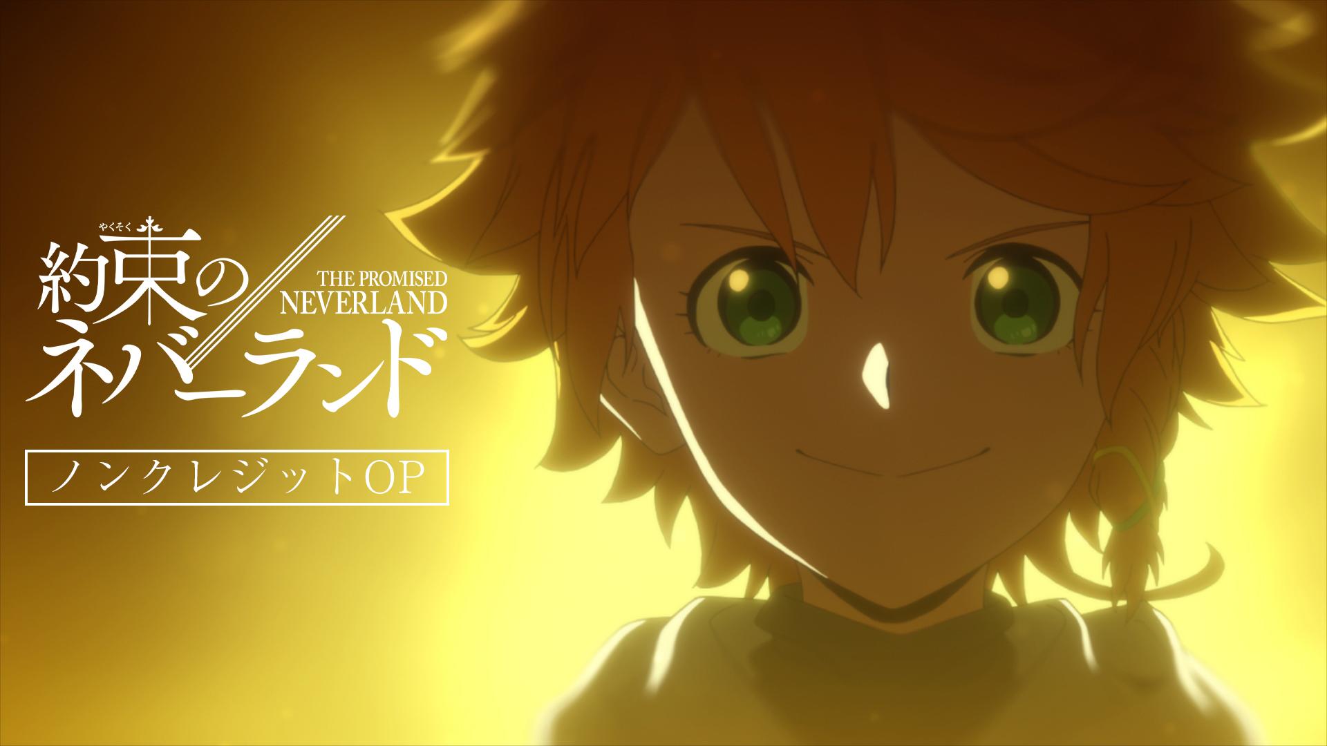 TVアニメ「約束のネバーランド」Season 2 OP&EDムービー公開!エマとレイが描かれたOPアニメ盤ジャケットも解禁