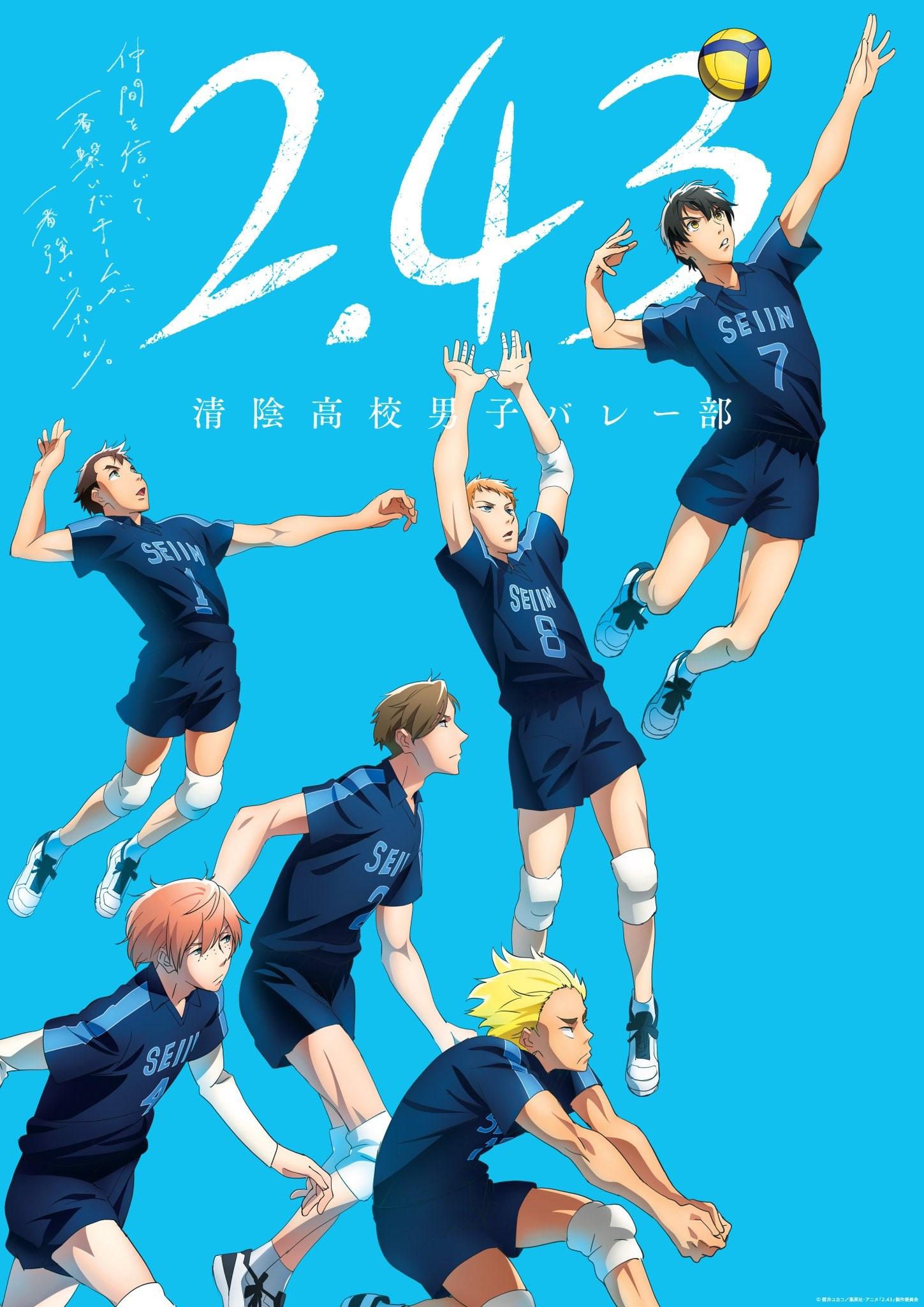 TVアニメ「2.43 清陰高校男子バレー部」Blu-ray&DVD BOX発売決定!