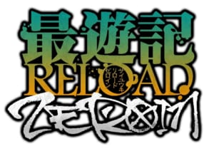 TVアニメ「最遊記RELOAD -ZEROIN-」ロゴ
