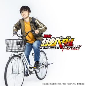 舞台「弱虫ペダル」SPARE BIKE篇~Heroes!!~ ビジュアル
