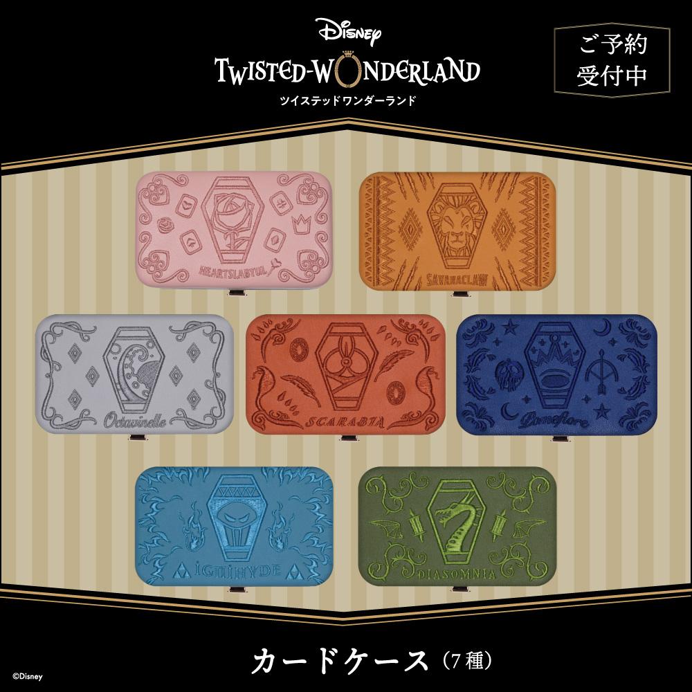 「ツイステ」本格派刺繍がオシャレなカードケース登場!名刺入れ・アクセサリーケースとしても使える高級感溢れるアイテム
