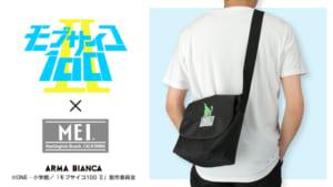 『モブサイコ100 Ⅱ』と「MEI」のコラボアイテム「MEIコラボ エクボ メッセンジャーバッグ」登場