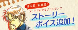 「名探偵コナン公式アプリ」プレミアムクラブ会員限定コンテンツ「ストーリーボイス」追加