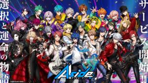 アプリゲーム「アルゴナビス from BanG Dream! AAside(アルゴナビス フロム バンドリ︕ ダブルエーサイド)」