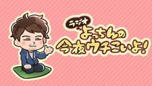 『ラジオ よっちんの今夜ウチこいよ!』(ウチいるよ!)