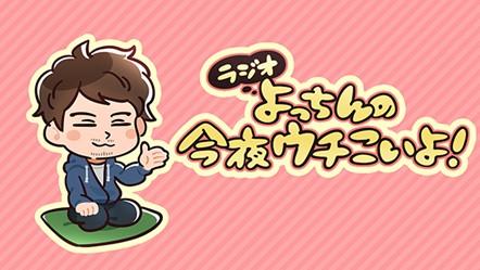 吉野裕行さんのニコ生「よっちんの今夜ウチこいよ!」に声優・中村悠一さんがゲスト出演!お酒を飲みながらゆったり濃ゆいトークを展開
