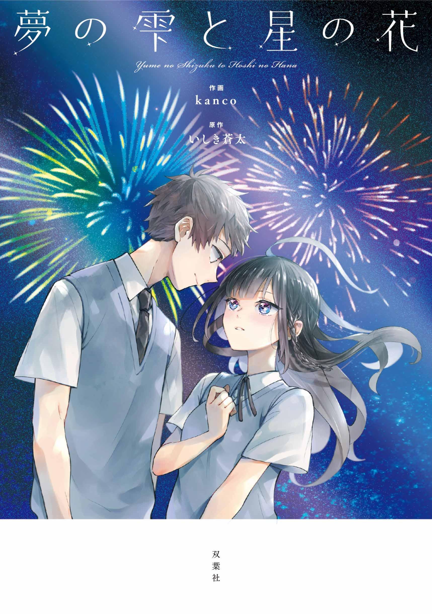YOASOBIの楽曲コミカライズ「夢の雫と星の花」バレンタインに発売!新たな書き下ろし小説などが収録された超豪華版