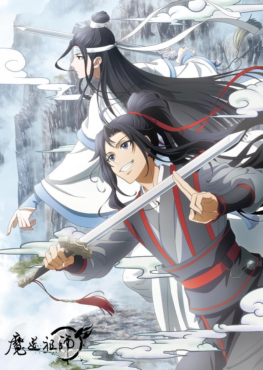 TVアニメ「魔道祖師」キービジュアル