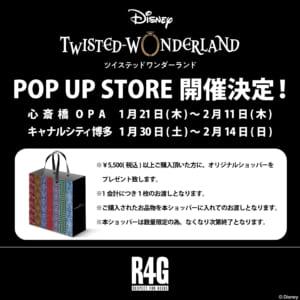 R4G『ディズニー ツイステッドワンダーランド』 POPUP STORE