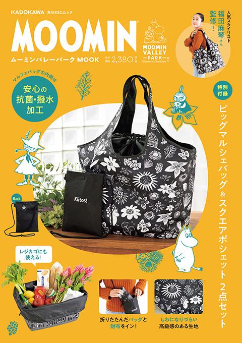 日本初「ムーミン」のテーマパークをフィーチャーしたムック本発売!ビッグマルシェバッグ&スクエアポシェットが付くよ