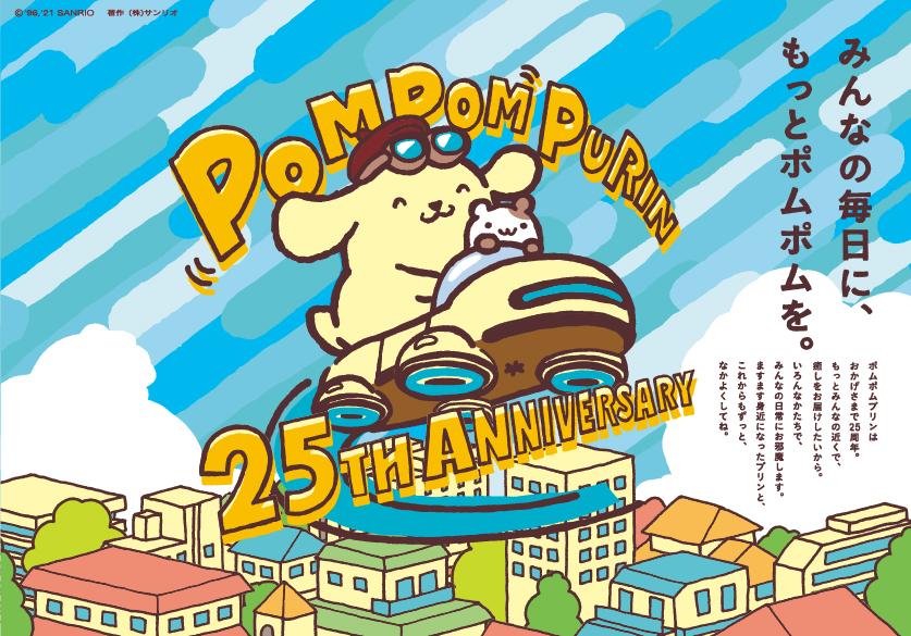 今年はポムポムプリン誕生25周年アニバーサリーイヤー!限定イベントやグッズ・コラボ開催など様々な企画てんこ盛り