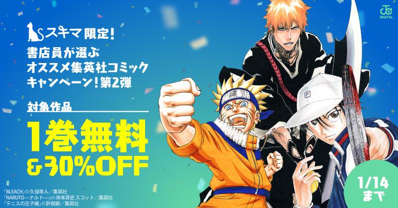 「BLEACH」「NARUTO」など書店員が選ぶオススメ集英社コミックキャンペーン第2弾開催!