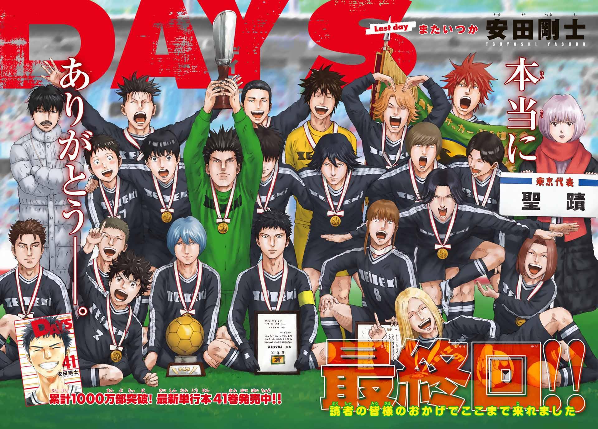 サッカー漫画「DAYS」7年9か月の連載に幕 感謝を込めたプレゼント企画開催
