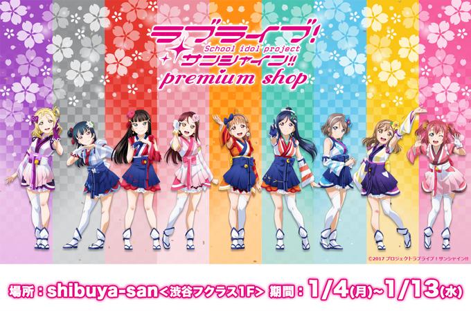 「ラブライブ!サンシャイン!! プレミアムショップ」が渋谷にオープン!黒澤ダイヤのお誕生日企画も実施