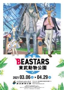 「BEASTARS × 東武動物公園」コラボビジュアル