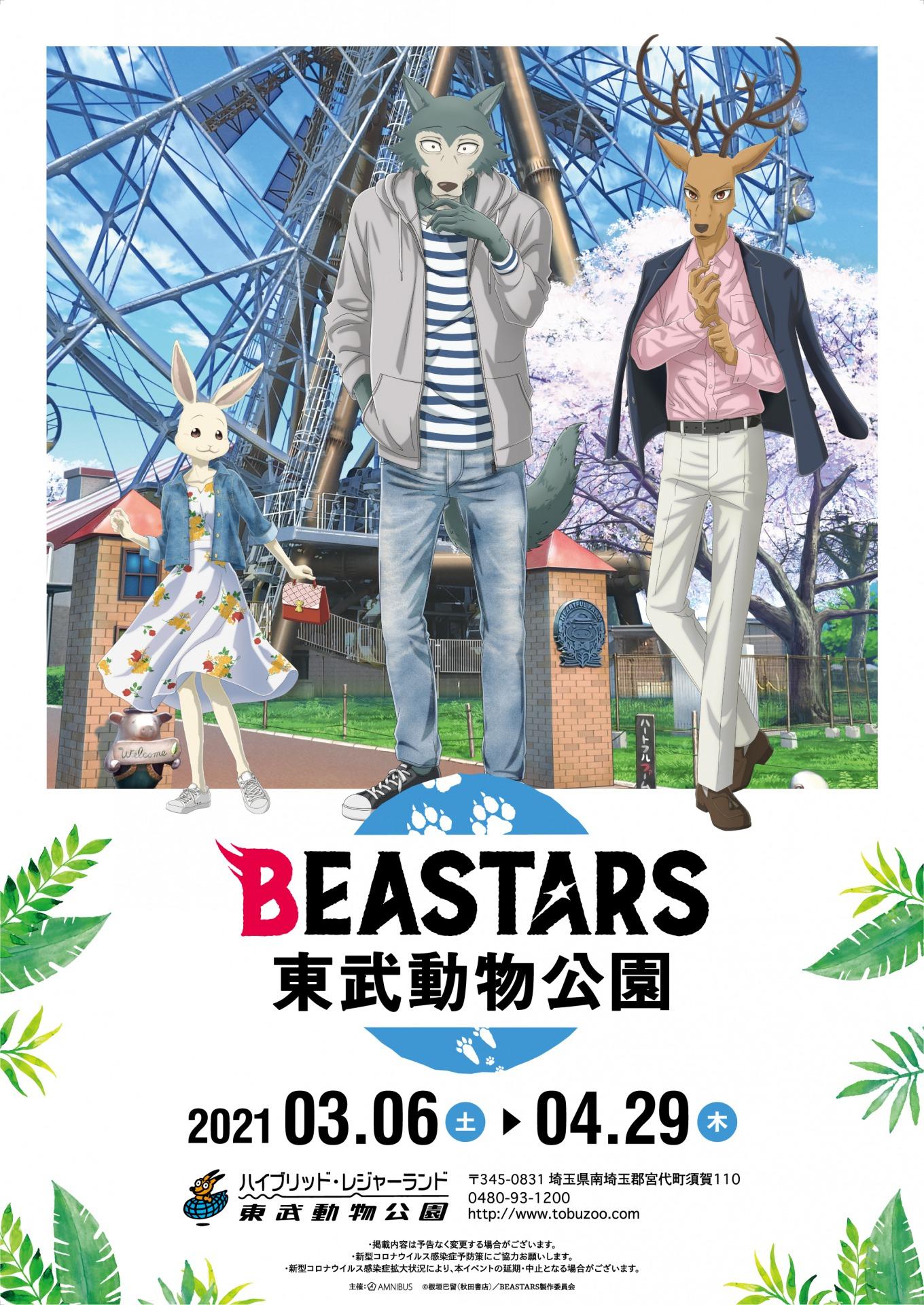 """「BEASTARS」×「東武動物公園」レゴシも夢中の""""レゴムのたまごサンド""""など…フード・グッズ情報解禁"""