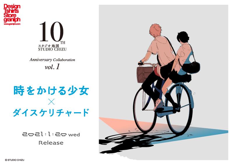 細田守監督作品×「グラニフ」5カ月間連続でコラボ決定!第1弾は「時をかける少女」