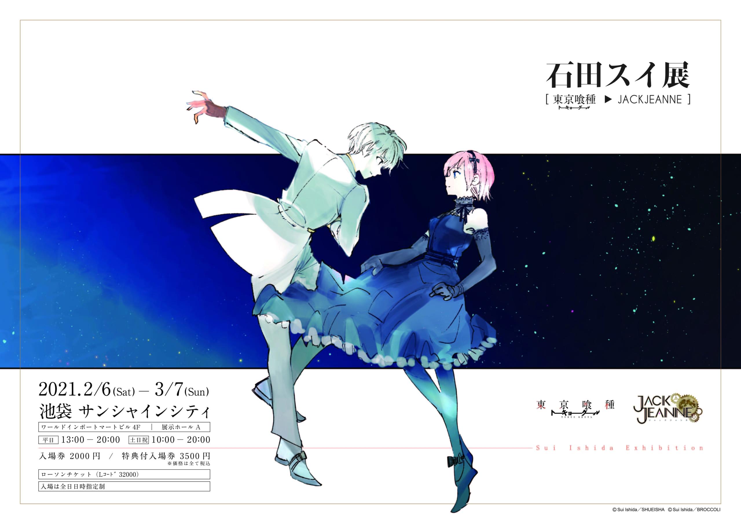 石田スイ展の全貌が明らかに!「unravel」×「ヨルシカ」とのコラボビデオコラージュが来場客をお出迎え