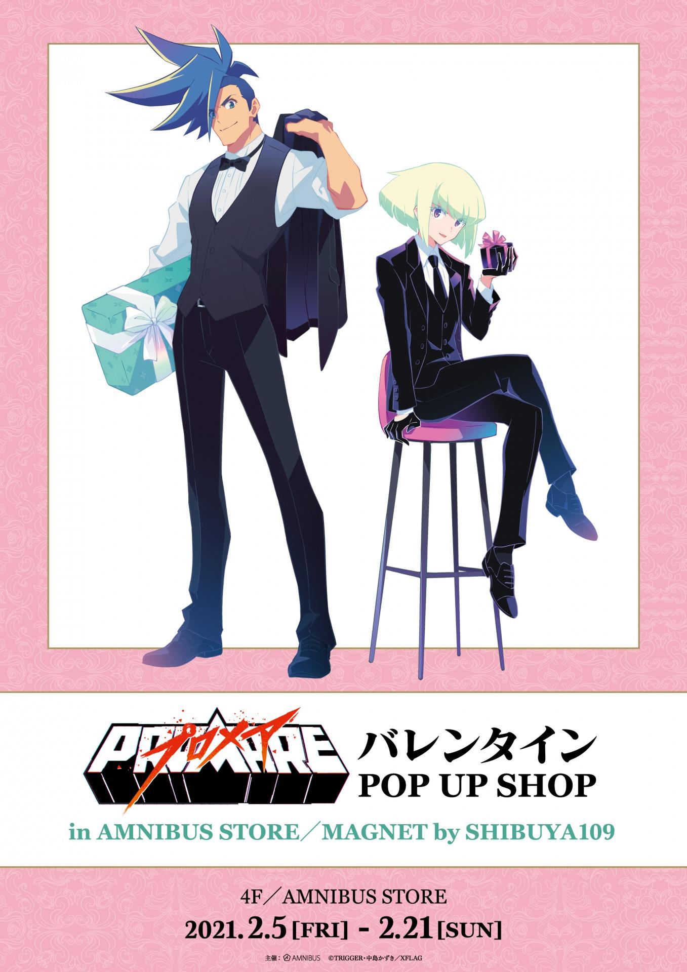 映画「プロメア」バレンタインイベントが「SHIBUYA109」にて開催決定!