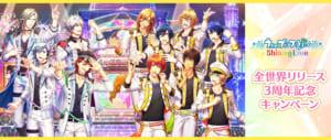 「うたの☆プリンスさまっ♪ Shining Live」全世界リリース3周年記念キャンペーン