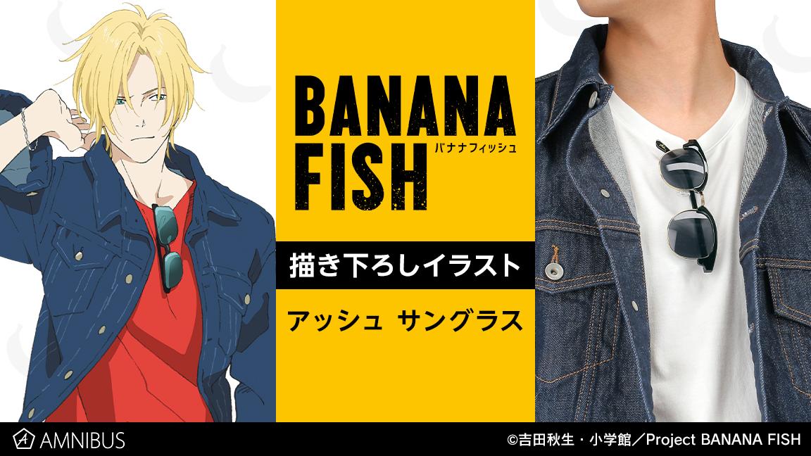 "「BANANA FISH」アッシュ着用のサングラスが受注開始!モダン部分には""Aslan""の文字&ケース付き"