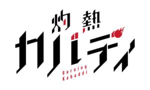 TVアニメ「灼熱カバディ」ロゴ
