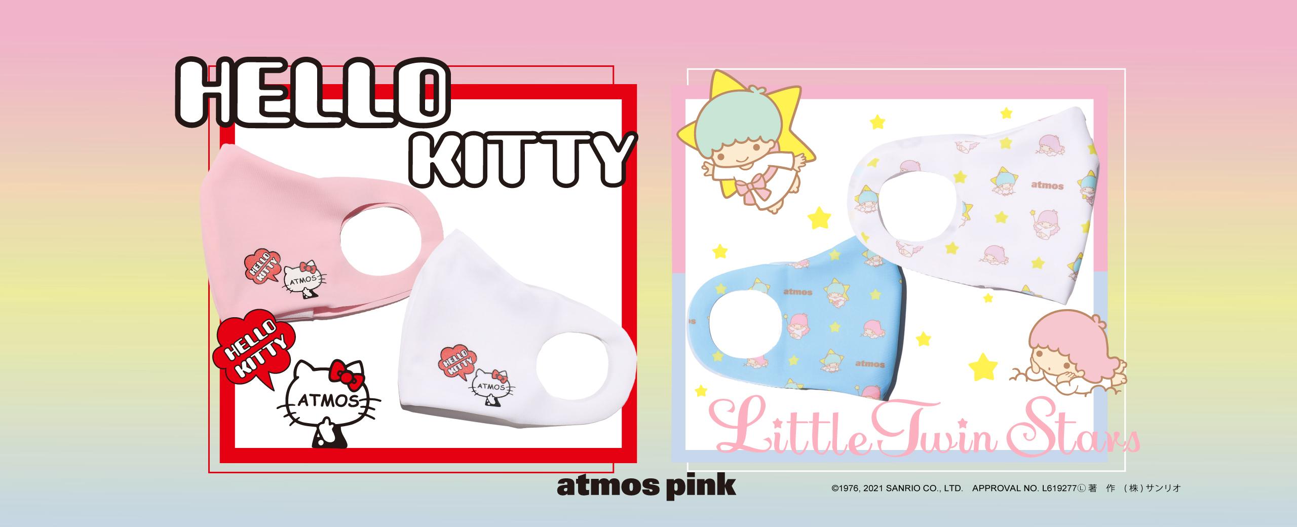 「サンリオ」×「atmos pink」キティ&キキララの4wayストレッチマスク登場!女性が嬉しい小さめサイズ