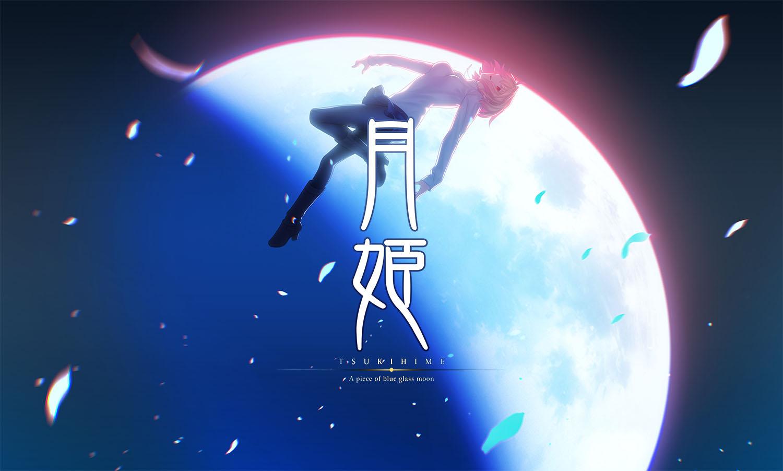 「月姫 -A piece of blue glass moon-」