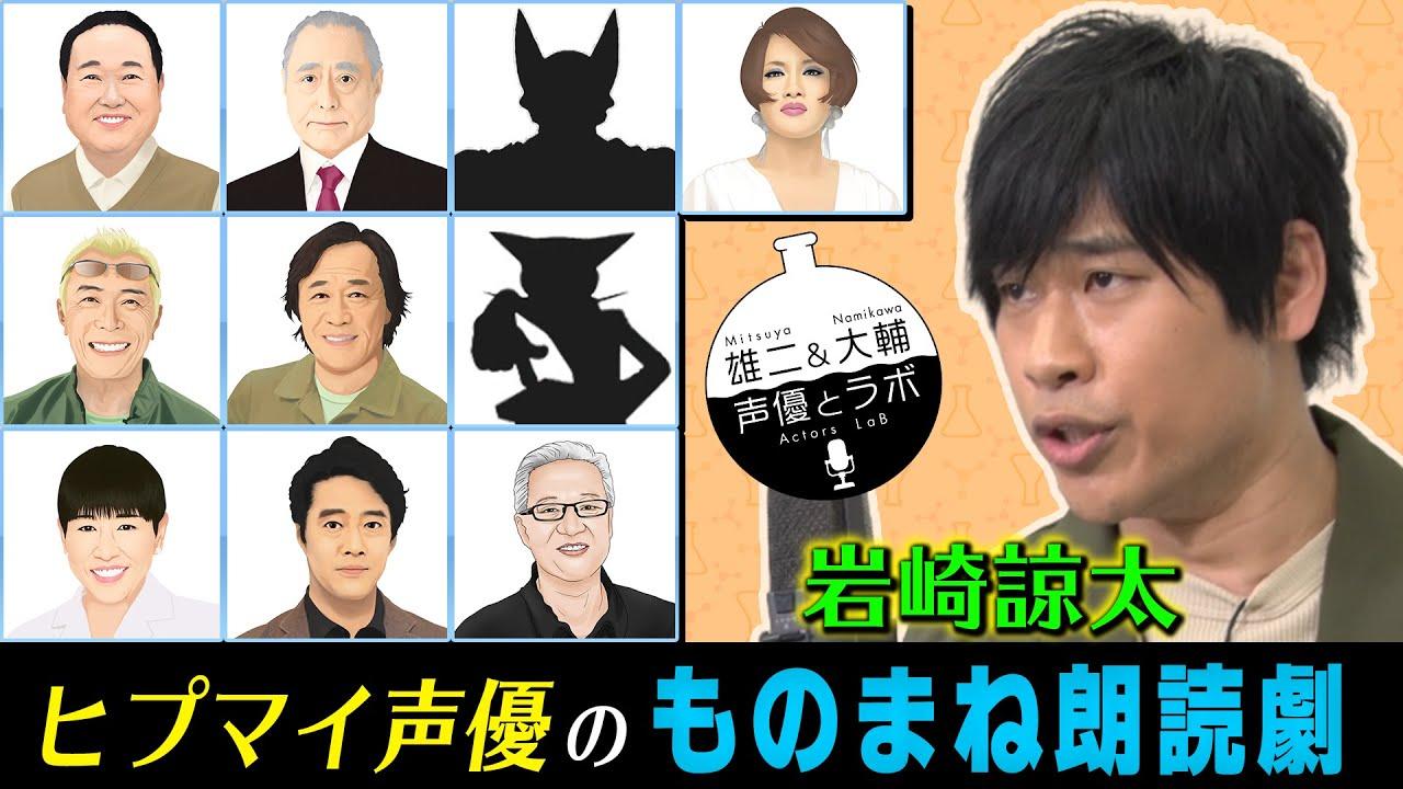 YouTube×声優の新企画「声優とラボ」始動!MCは三ツ矢雄二さん&浪川大輔さん、初回は岩崎諒太さんがモノマネに挑戦