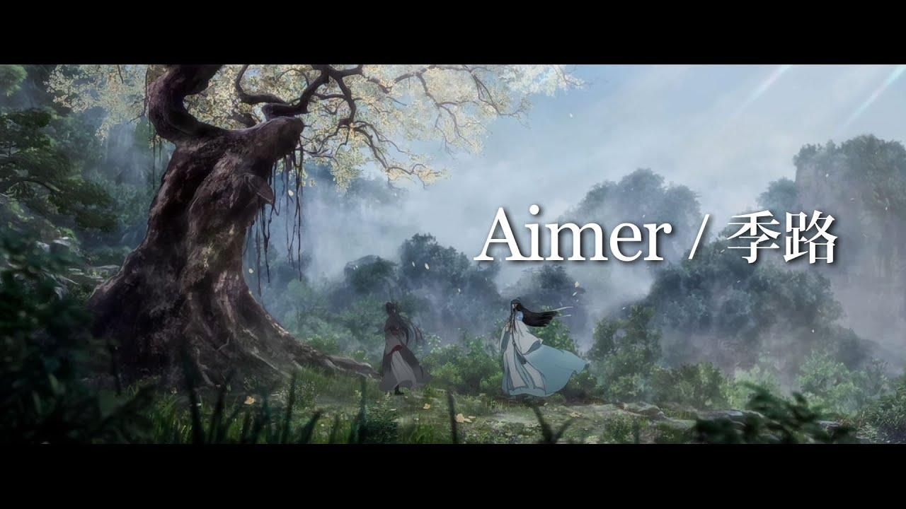 アニメ「魔道祖師」Aimer「季路」コラボレーションMV