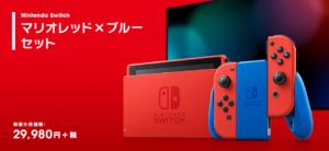 「Nintendo Switch マリオレッド×ブルー セット」