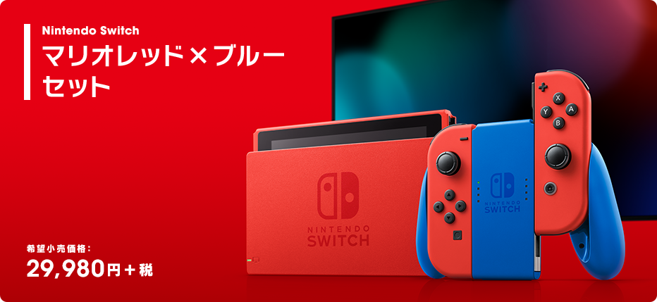 """「Nintendo Switch」新色登場!本体の色まで""""マリオ""""をイメージした特別デザイン「マリオレッド×ブルー」"""