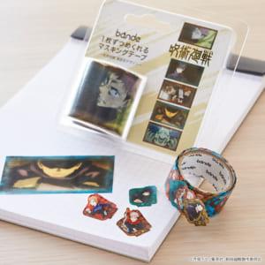 「Tカード(呪術廻戦)」bandeマスキングテープ(全2種)