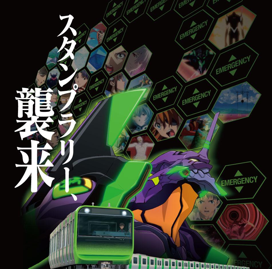 「エヴァンゲリオン×JR東日本」スタンプラリー襲来!全50駅を巡ってオリジナルグッズを手に入れよう