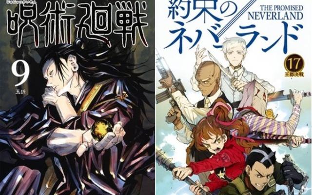 2021年冬アニメ原作本ランキング発表!「呪術廻戦」「約ネバ」「ワートリ」など人気作の続編が多くランクイン