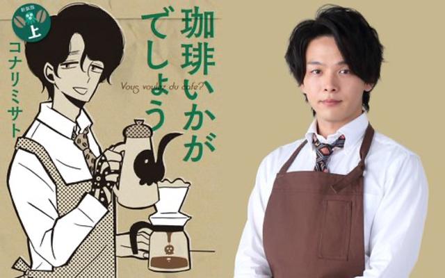 「凪のお暇」作者・コナリミサト先生「珈琲いかがでしょう 」中村倫也さん主演でTVドラマ化決定!お祝いイラストも到着