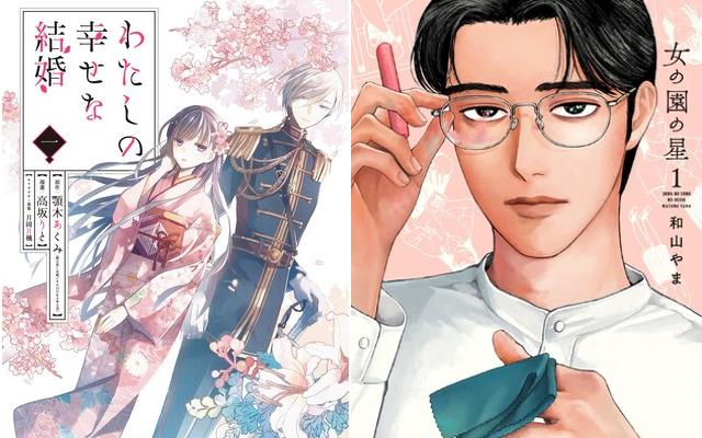 「全国書店員&出版社コミック担当が選んだおすすめコミック2021」発表!第一位は「わたしの幸せな結婚」「女の園の星」